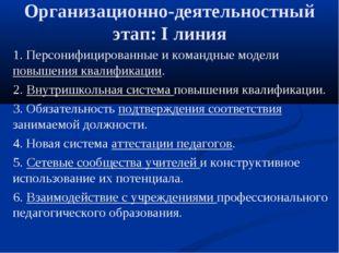 Организационно-деятельностный этап: I линия 1. Персонифицированные и командны