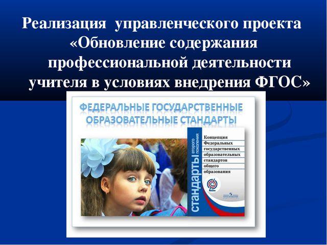 Реализация управленческого проекта «Обновление содержания профессиональной де...
