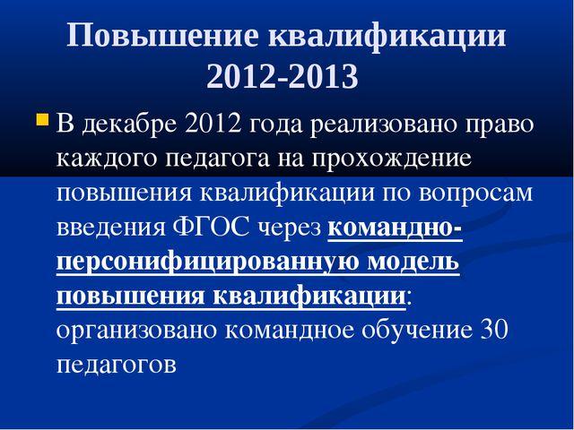 Повышение квалификации 2012-2013 В декабре 2012 года реализовано право каждог...