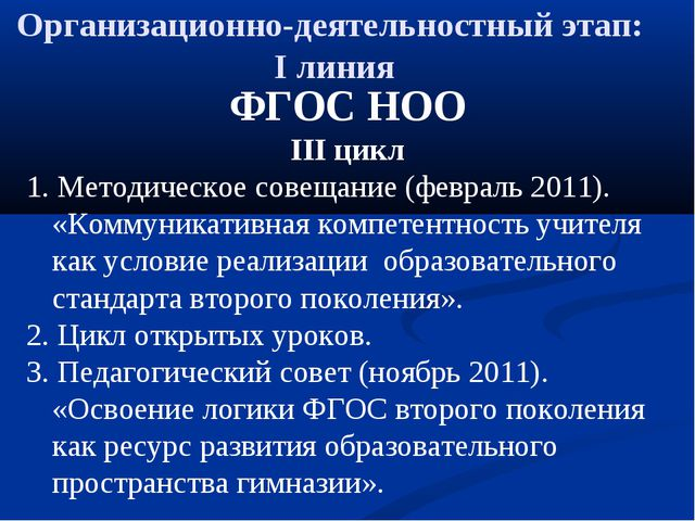 Организационно-деятельностный этап: I линия ФГОС НОО III цикл 1. Методическое...