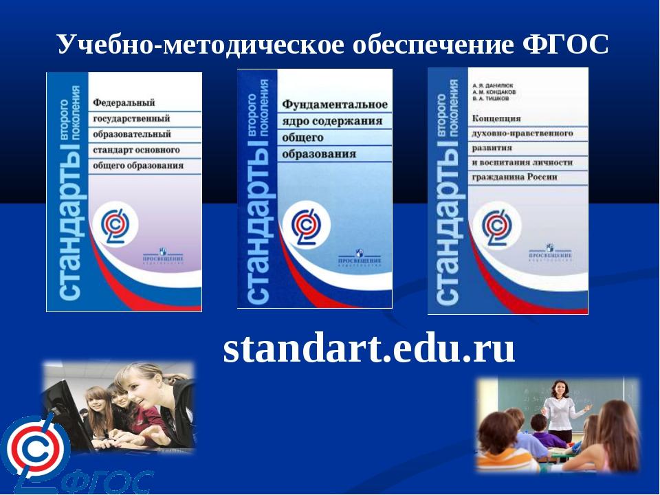 Учебно-методическое обеспечение ФГОС standart.edu.ru