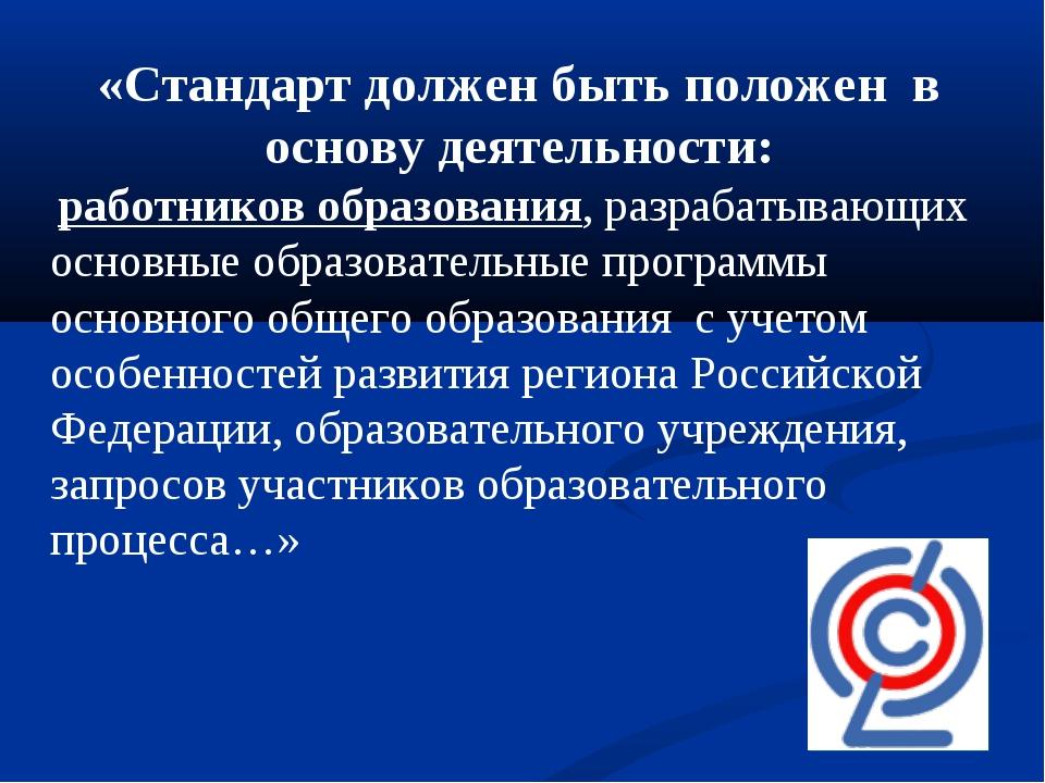 «Стандарт должен быть положен в основу деятельности: работников образования,...