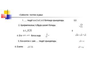 «Сәйкестік» тестпен жұмыс 1. ..... теңдігі а в 2 а 0, в 0 болғанда орындалады