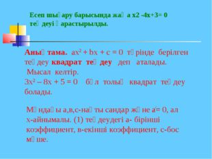 Анықтама. ах2 + bx + c = 0 түрінде берілген теңдеу квадрат теңдеу деп аталад