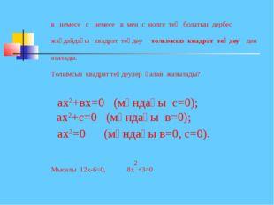 в немесе с немесе в мен с нолге тең болатын дербес жағдайдағы квадрат теңдеу
