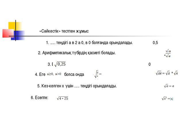 «Сәйкестік» тестпен жұмыс 1. ..... теңдігі а в 2 а 0, в 0 болғанда орындалады...
