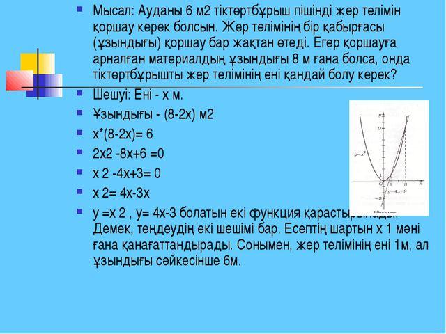 Мысал: Ауданы 6 м2 тіктөртбұрыш пішінді жер телімін қоршау керек болсын. Жер...