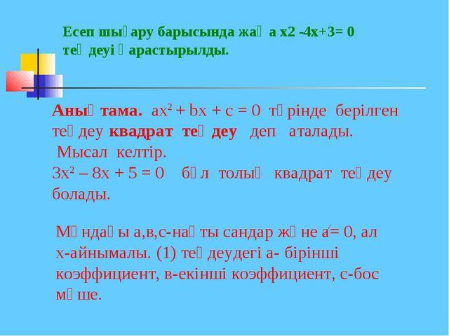 Анықтама. ах2 + bx + c = 0 түрінде берілген теңдеу квадрат теңдеу деп аталад...