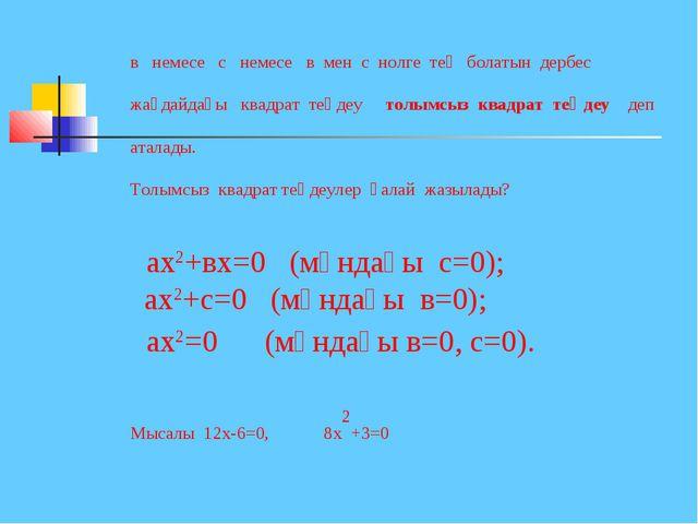 в немесе с немесе в мен с нолге тең болатын дербес жағдайдағы квадрат теңдеу...
