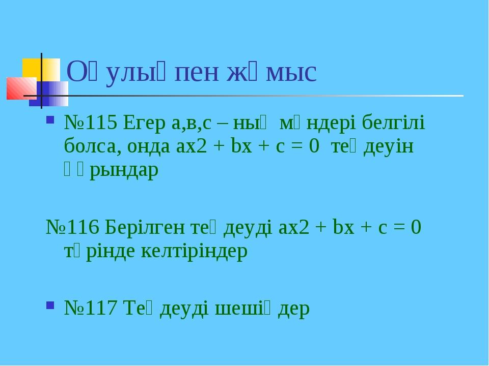 Оқулықпен жұмыс №115 Егер а,в,с – ның мәндері белгілі болса, онда ах2 + bx +...