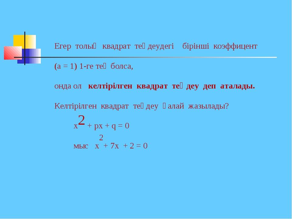 Егер толық квадрат теңдеудегі бірінші коэффицент (а = 1) 1-ге тең болса, онд...