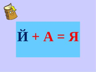 Й + А = Я