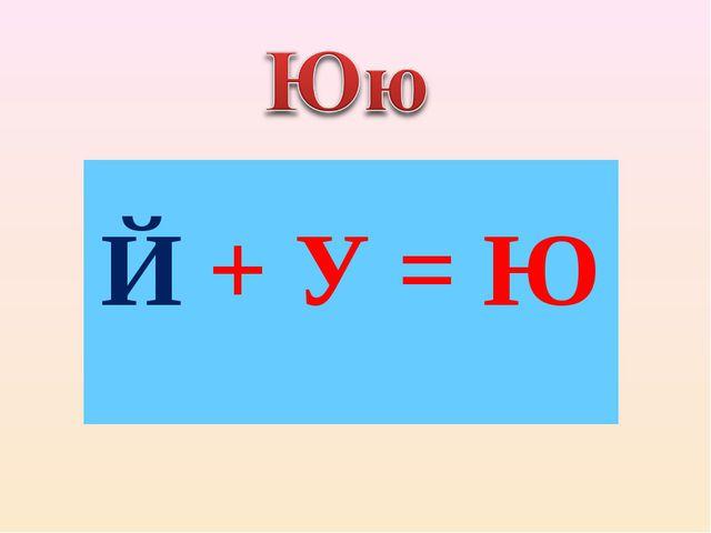 Й + У = Ю