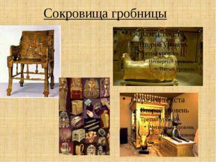 Сокровища гробницы