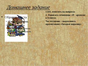 Домашнее задание 1.§11, ответить на вопросы. 2. Написать сочинения «Я - архео