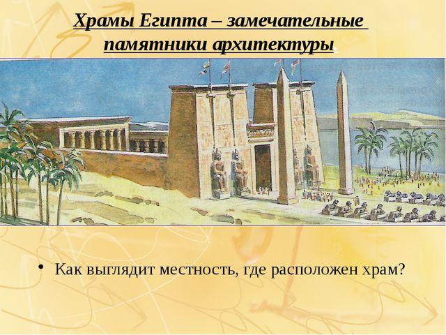 Храмы Египта – замечательные памятники архитектуры. Как выглядит местность, г...