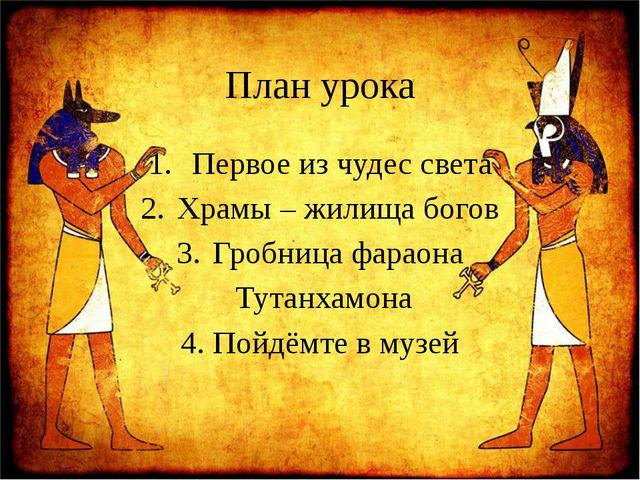 План урока Первое из чудес света Храмы – жилища богов Гробница фараона Тутанх...