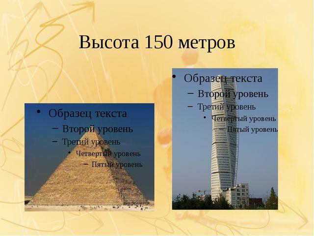 Высота 150 метров