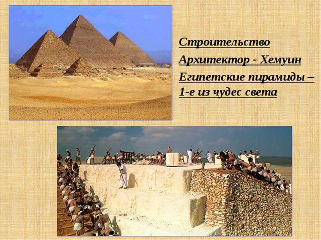 Строительство Архитектор - Хемуин Египетские пирамиды – 1-е из чудес света