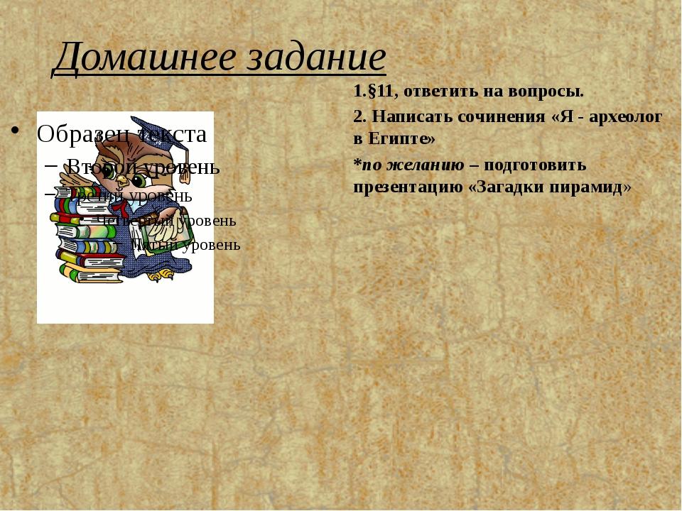 Домашнее задание 1.§11, ответить на вопросы. 2. Написать сочинения «Я - архео...