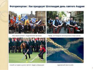 Фоторепортаж : Как празднует Шотландия день святого Андрея * Массовые гуляния