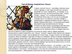 Святой Давид, покровитель Уэльса * 1 марта жители Уэльса - валлийцы отмечают
