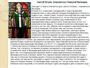 Святой Патрик, покровитель Северной Ирландии * Ежегодно 17 марта отмечается д