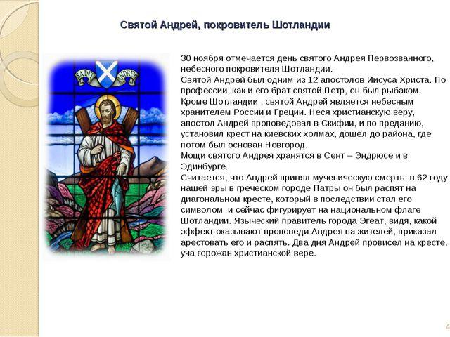 Святой Андрей, покровитель Шотландии * 30 ноября отмечается день святого Андр...