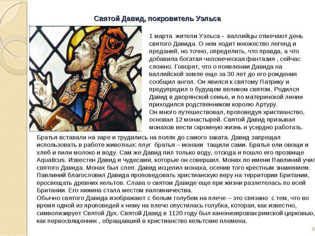 Святой Давид, покровитель Уэльса * 1 марта жители Уэльса - валлийцы отмечают...