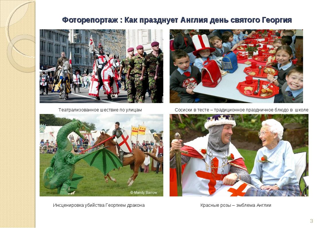 Фоторепортаж : Как празднует Англия день святого Георгия * Театрализованное ш...
