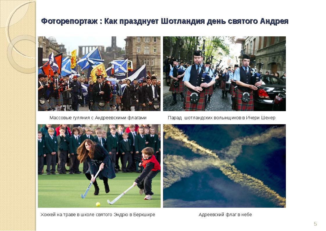 Фоторепортаж : Как празднует Шотландия день святого Андрея * Массовые гуляния...