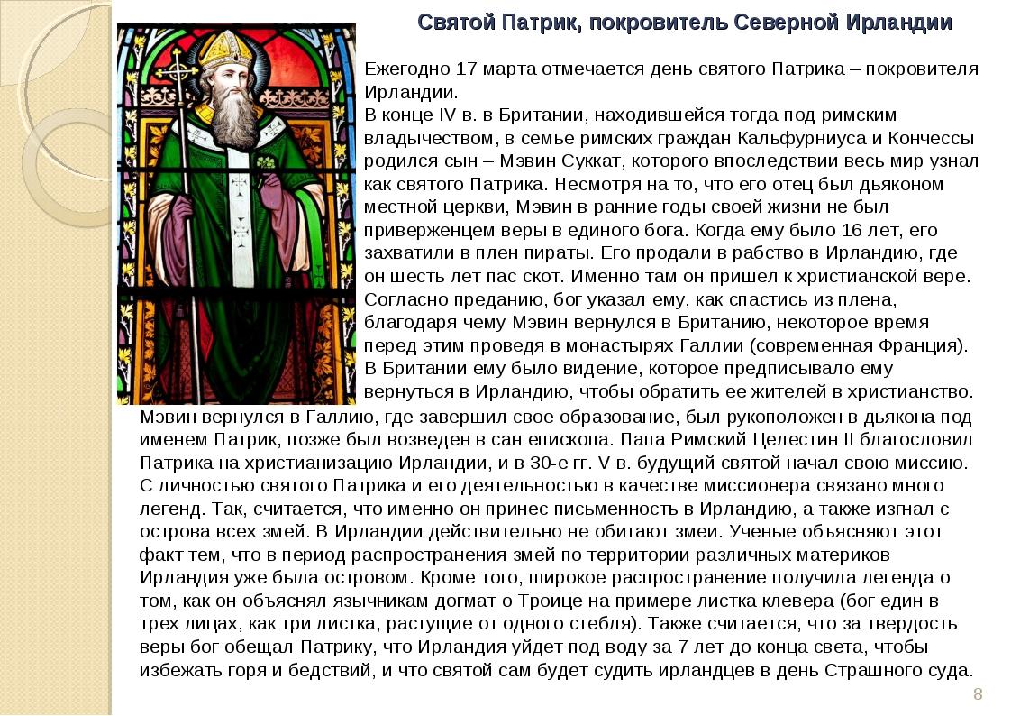 Святой Патрик, покровитель Северной Ирландии * Ежегодно 17 марта отмечается д...