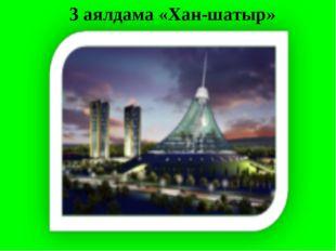 9.Адасқан сөздерді орнына қой. Астана,орналасқан,қала, Қазақстанның,солтүсті