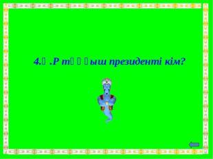 Тест сұрақтары. 1.Астана қаласының рәмізі: а)ту б)елтаңба в)Бәйтерек 2.Аста
