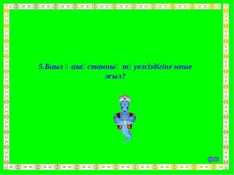 Жауаптары: 1.Астана қаласының рәмізі: а)ту б)елтаңба в)Бәйтерек 2.Астана ......