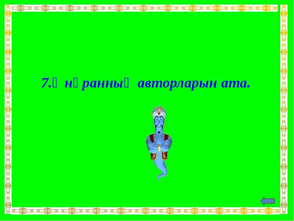 Үй тапсырмасы: 72-бет, 2-тапсырма Сызба бойынша қысқаша мәтін құрастыру.
