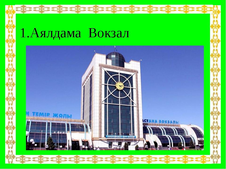1.Аялдама Вокзал