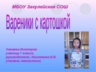 МБОУ Закулейская СОШ Хамаева Виктория ученица 7 класса руководитель: Изыкено