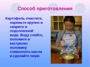 Способ приготовления Картофель очистите, нарежьте крупно и сварите в подсолен
