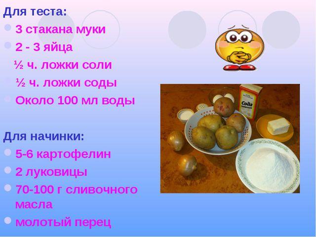 Для теста: 3 стакана муки 2 - 3 яйца ½ ч. ложки соли ½ ч. ложки соды Около 10...