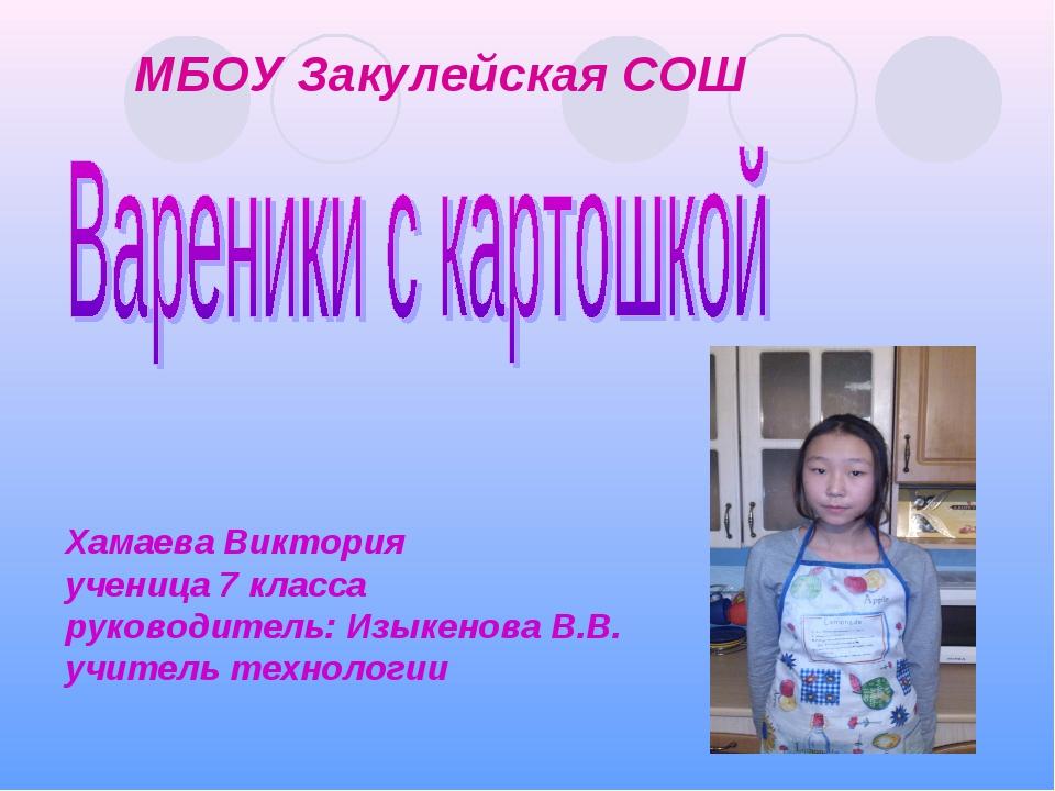 МБОУ Закулейская СОШ Хамаева Виктория ученица 7 класса руководитель: Изыкено...