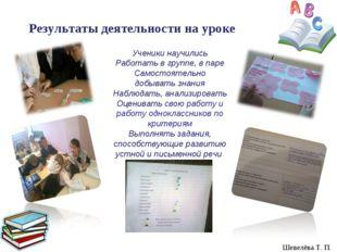 Результаты деятельности на уроке Ученики научились Работать в группе, в паре