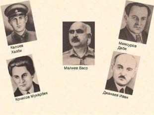 Калоев Хазби Мамсуров Дабе Кочисов Мухарбек Джанаев Иван Малиев Васо