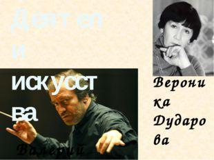 Деятели искусства Вероника Дударова Валерий Гергиев