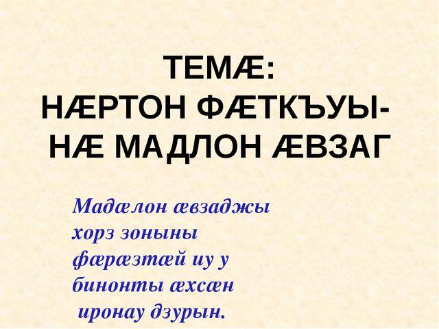 Мадæлон æвзаджы хорз зоныны фæрæзтæй иу у бинонты æхсæн иронау дзурын. Абайты...