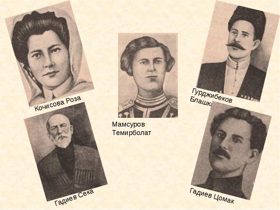 Кочисова Роза Гурджибеков Блашка Гадиев Сека Гадиев Цомак Мамсуров Темирболат