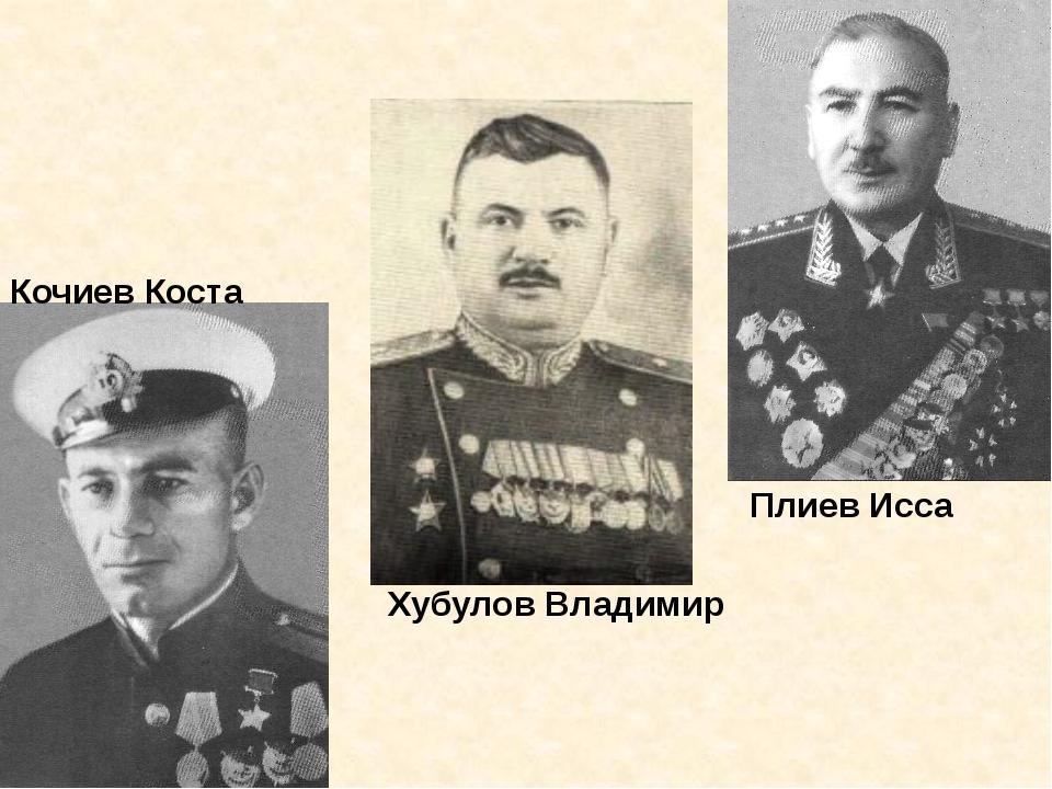 Плиев Исса Кочиев Коста Хубулов Владимир