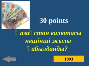 30 points Қазақстан валютасы нешінші жылы қабылданды? 1993