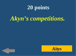 20 points Akyn's competitions. Aitys