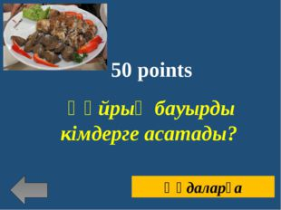 50 points Құйрық бауырды кімдерге асатады? Құдаларға